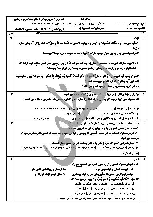 سوالات امتحان نوبت اول دین و زندگی (1) پایه دهم  | دبیرستان امام خمینی (ره) شهرستان سراب- دی 95