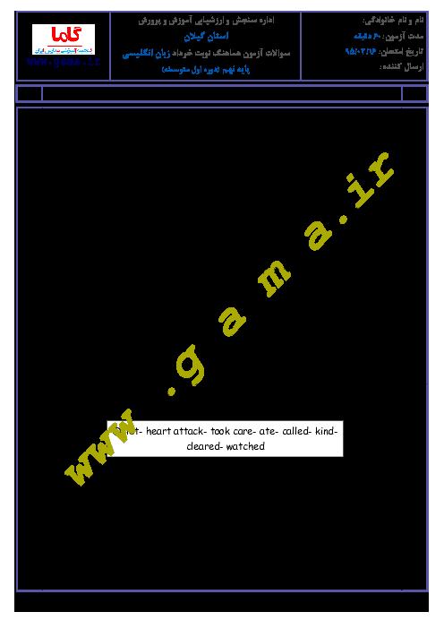 سوالات امتحان هماهنگ استانی نوبت دوم خرداد ماه 95 درس زبان انگلیسی پایه نهم با پاسخ | نوبت صبح گیلان