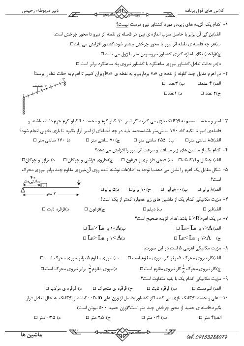 سوالات تستی فوق برنامه علوم تجربی نهم مدرسه شهید بهشتی | فصل 9: ماشینها