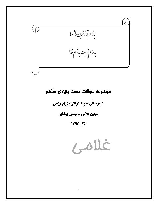 مجموعه سوالات تستی ادبیات فارسی هشتم | 50 سوال تستی