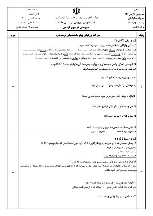 امتحان فارسی (2) یازدهم دبیرستان خواجوی کرمانی | فصل 2: ادبیات سفر و زندگی