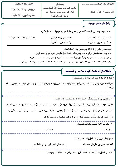 آزمون نوبت اول املا و نگارش ششم دبستان شهید اصلانی | دی 1397