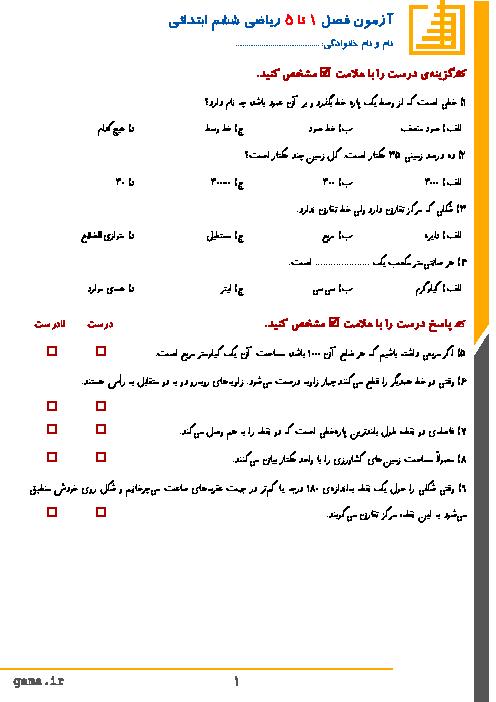 آزمون مدادکاغذی ریاضی ششم دبستان | فصل 1 تا 5