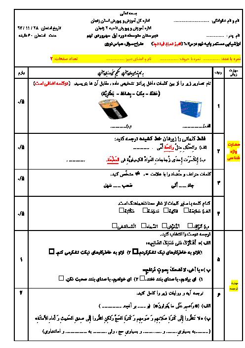 سوالات امتحان عربی نهم درس 6 و 7 دبیرستان سهروردی تهم + پاسخ