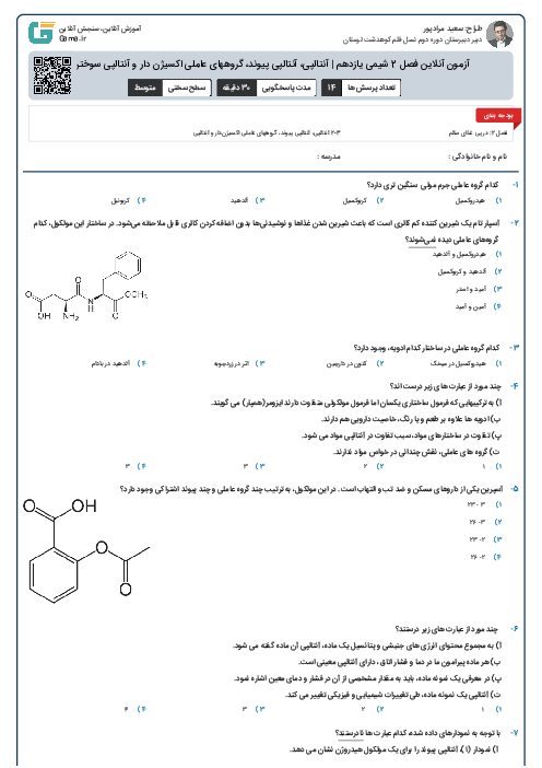آزمون آنلاین فصل 2 شیمی یازدهم   آنتالپی، آنتالپی پیوند، گروههای عاملی اکسیژن دار و آنتالپی سوختن