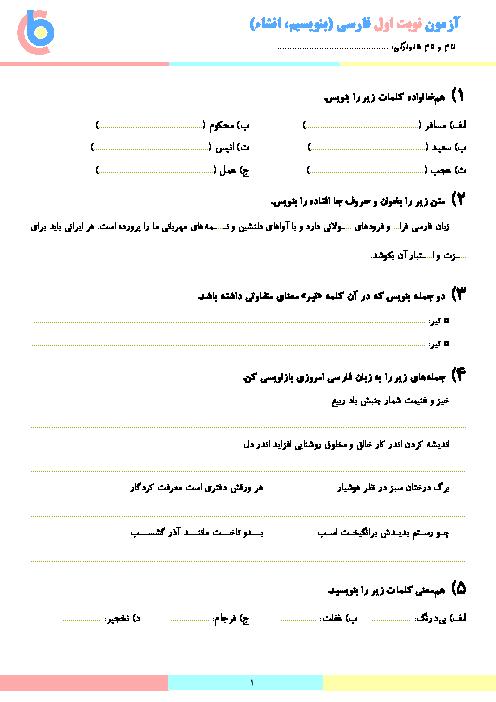 آزمون نوبت اول فارسی ششم دبستان طوبی | دی 97