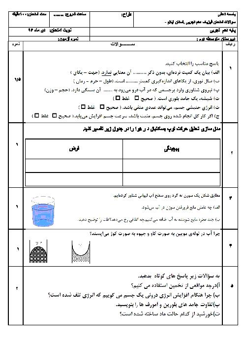 نمونه سوال امتحان نوبت اول فیزیک (1) دهم رشتۀ تجربی استان ایلام | دیماه 96