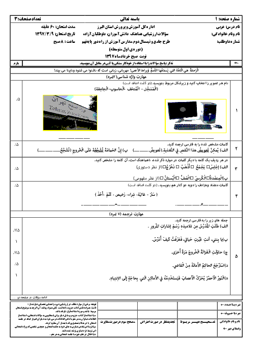 امتحان هماهنگ استانی عربی پایه نهم نوبت دوم (خرداد ماه 97) | استان البرز (نوبت صبح و عصر) + پاسخ