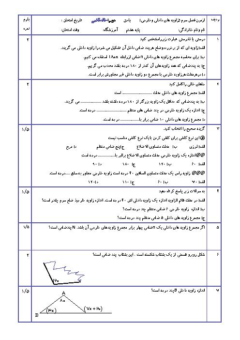 آزمونک فصل 3 ریاضی هشتم مدرسه خاتم الانبیاء | درس 4 و 5 :زاویه های داخلی و خارجی