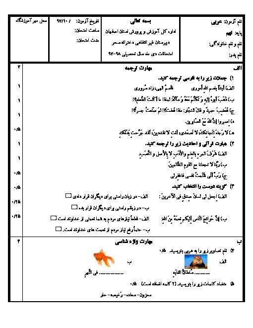 آزمون نوبت اول عربی نهم دبیرستان غیرانتفاعی سحر | دی 1397