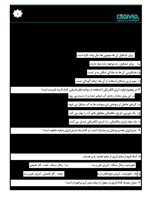 بیست سوال تستی علوم تجربی هفتم مدرسه ابوذر + کلید | فصل نهم: منابع انرژی