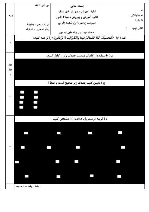 امتحان پایانی نوبت اول پیامهای آسمان نهم مدرسه شهید بابایی | دی 97