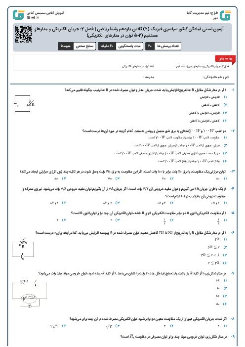 آزمون تستی آمادگی کنکور سراسری فیزیک (2) کلاس یازدهم رشتۀ ریاضی | فصل 2: جریان الکتریکی و مدارهای جریان مستقیم (2-5 توان در مدارهای الکتریکی)