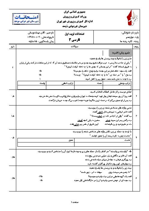 آزمون نوبت اول فارسی (3) دوازدهم دبیرستان موحد | دی 1397 + پاسخ