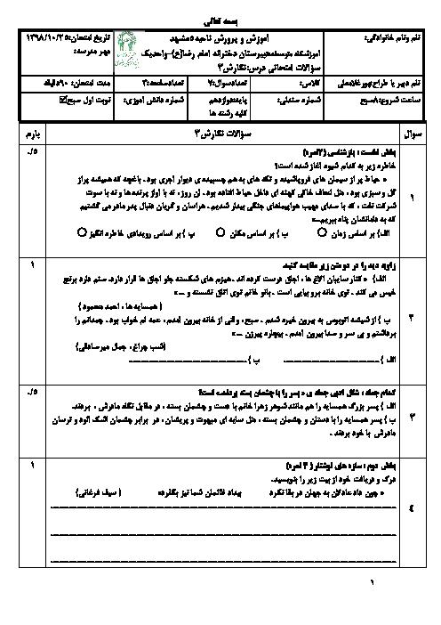 امتحان ترم اول نگارش دوازدهم دبیرستان امام رضا واحد 1 مشهد | دی 98