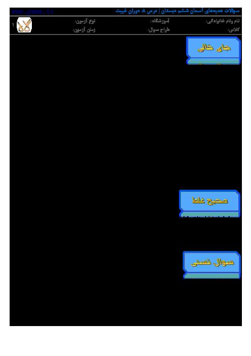 دانلود نمونه سوالات هدیههای آسمان ششم با پاسخ | درس 8: دوران غیبت