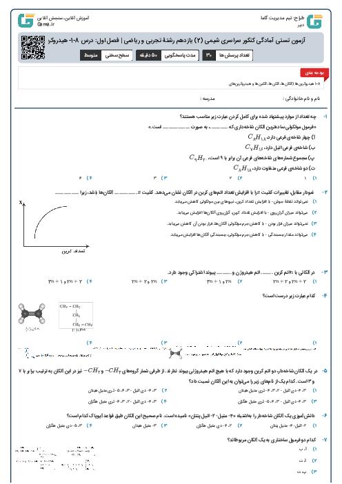 آزمون تستی آمادگی کنکور سراسری شیمی (2) یازدهم رشتۀ تجربی و ریاضی   فصل اول: درس 8-1- هیدروکربنها
