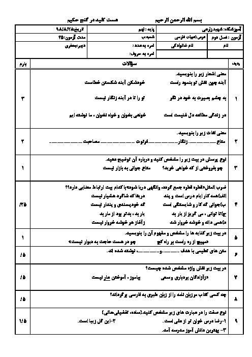 دو سری امتحان فصل 2 فارسی نهم آموزشگاه شهید زارعی | شکفتن