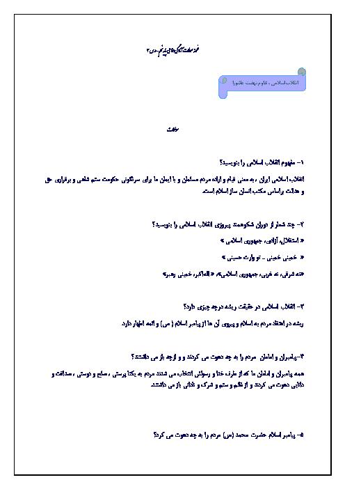 نمونه سوالات متن درس آمادگی دفاعی نهم با پاسخ | درس سوم : انقلاب اسلامی، تداوم نهضت عاشورا