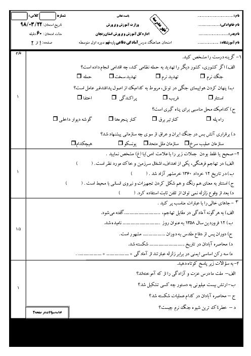 سؤالات امتحان هماهنگ استانی نوبت دوم آمادگی دفاعی پایه نهم استان زنجان | خرداد 1398 + پاسخ
