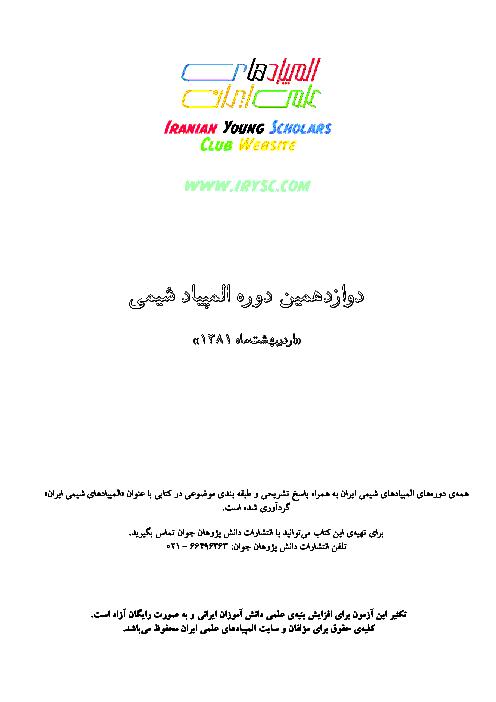 آزمون مرحله اول دوازدهمین المپیاد شیمی کشور | بهمن 1380