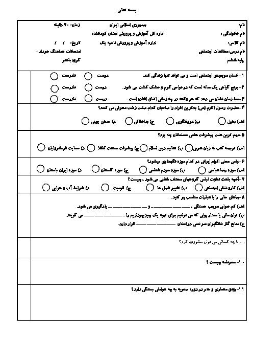 آزمون نوبت دوم مطالعات اجتماعی ششم هماهنگ ناحیه 1 کرمانشاه | خرداد 1398 + پاسخ