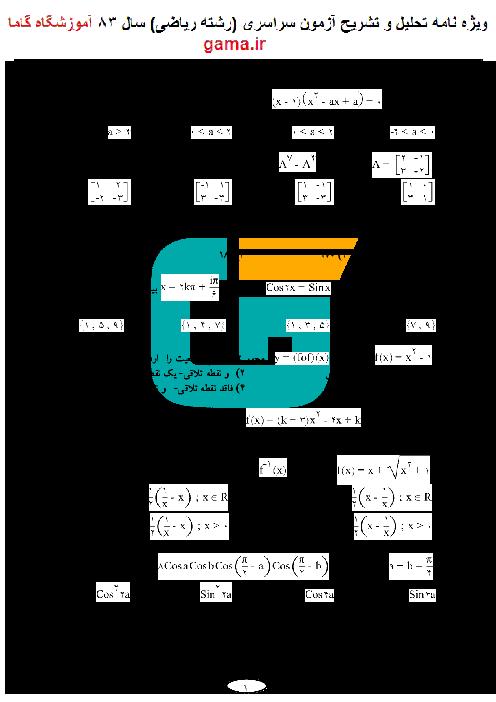 سوالات و پاسخنامه تشریحی آزمون سراسری رشته ریاضی فیزیک - کنکور 1383