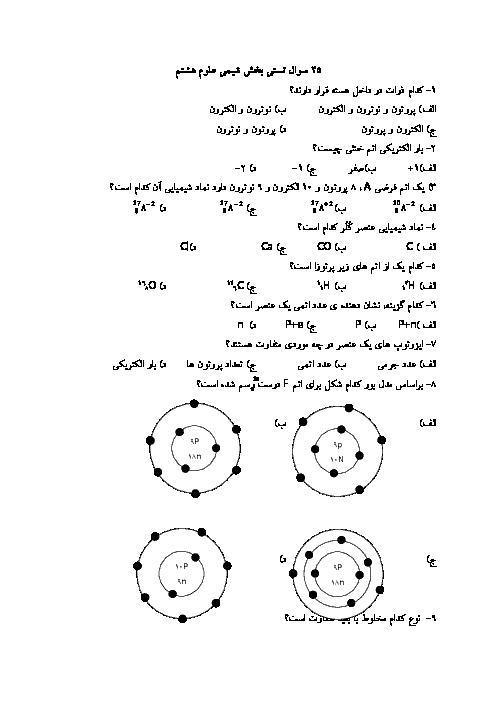 آزمون تستی مستمر شیمی هشتم با کلید آزمون   فصل 1 تا 3