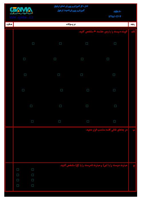 آزمون نوبت دوم علوم تجربی ششم هماهنگ ناحیه 1 اردبیل (شیفت صبح) | خرداد 1398 + پاسخ