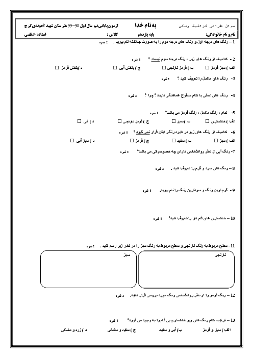 آزمون پایانی نیمسال اول طراحی گرافیک رنگی یازدهم هنرستان کاردانش برادران شهید آخوندی | دی 1398