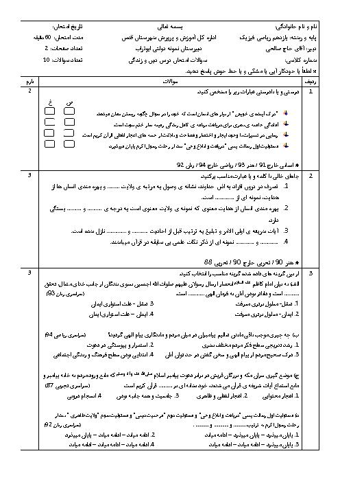 آزمون نوبت اول دین و زندگی (2) یازدهم دبیرستان ابوتراب | دیماه 97 + پاسخ