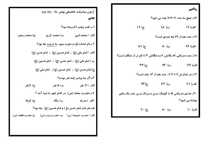 آزمون پیشرفت تحصیلی پایه دوم دبستان با پاسخنامه   بهمن ماه