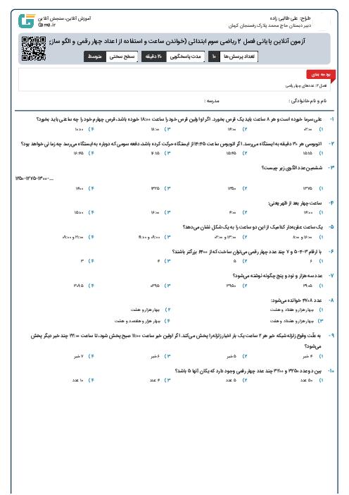 آزمون آنلاین پایانی فصل 2 ریاضی سوم ابتدائی (خواندن ساعت و استفاده از اعداد چهار رقمی و الگو سازی)