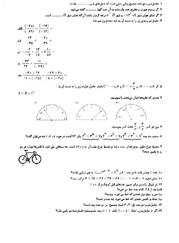 مجموعه سوالات و تمرین های آمادگی امتحان نوبت اول ریاضی هشتم | فصل 1 تا 4