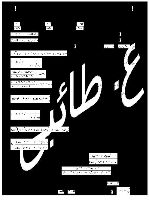 تمرینهای تکمیلی ریاضی (1) دهم دبیرستان کمال دانشگاه صنعتی اصفهان + پاسخ | فصل دوم: مثلثات
