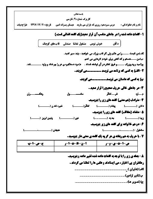 کاربرگ تمرینی فارسی پنجم دبستان امین   درس سیزدهم