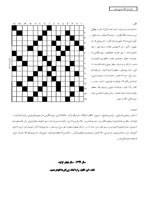 جدول نوروزی ششم دبستان شهید میاحی | فروردین 1399 (شماره 1)