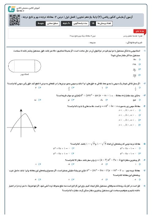آزمون آزمایشی کنکور ریاضی (2) پایۀ یازدهم تجربی | فصل اول | درس 2: معادله درجه دوم و تابع درجه دو