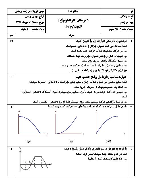 آزمون نوبت اول فیزیک (3) ریاضی دوازدهم دبیرستان باقرالعلوم تهران | دی 1398