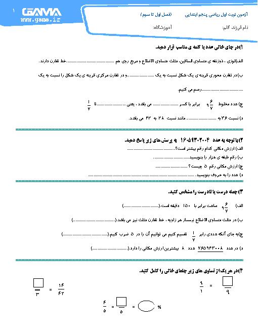 آزمون نوبت اول ریاضی پنجم دبستان شهید میاحی | فصل 1 تا 3