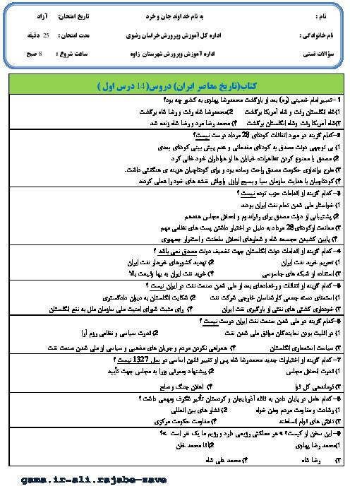 آزمون تستی نوبت اول تاریخ معاصر ایران یازدهم دبیرستان حاج آخوند ملاعباس تربتی | دی 1399