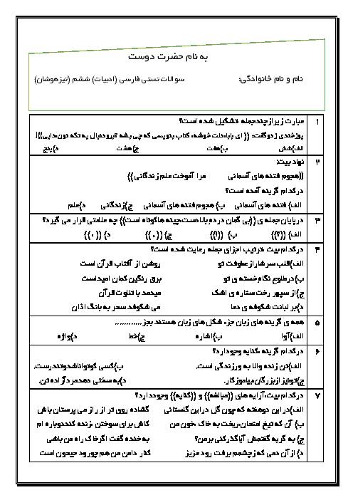 نمونه سوالات تستی تیزهوشان فارسی کلاس ششم دبستان با کلید | 50 سوال از کل کتاب
