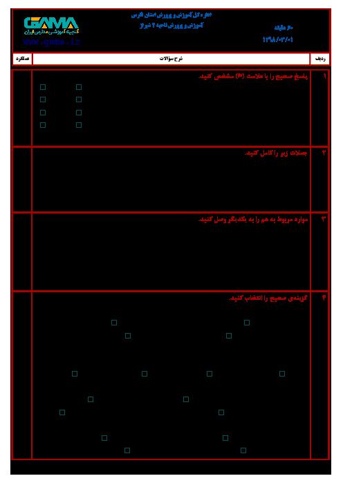 آزمون نوبت دوم هدیه های آسمانی ششم هماهنگ ناحیه 2 شیراز   خرداد 1398 + جواب