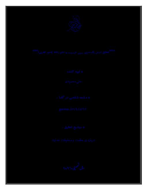 تحقیق درس یک عربی، زبان قرآن (1) دهم  | اَلدَّرْسُ الْأَوَّلُ: ذاكَ هوَ اللّٰهُ