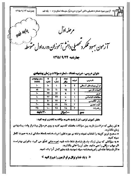 آزمون بهبود عملکرد تحصیلی دانش آموزان دوره اول متوسطه پایه نهم | استان یزد مرحله اول آذر 1395