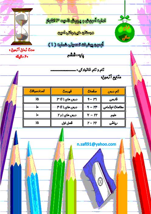 آزمون پیشرفت تحصیلی شماره ( 1 ) + پاسخنامه - ششم دبستان- safi