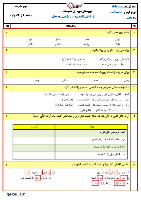 آزمون تکوینی فارسی هفتم مدرسه امین جم | تا پایان درس 17