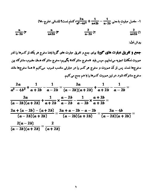 حل سوالات ریاضیات کنکور سراسری انسانی خارج کشور سال 98 به دو روش تستی و تشریحی