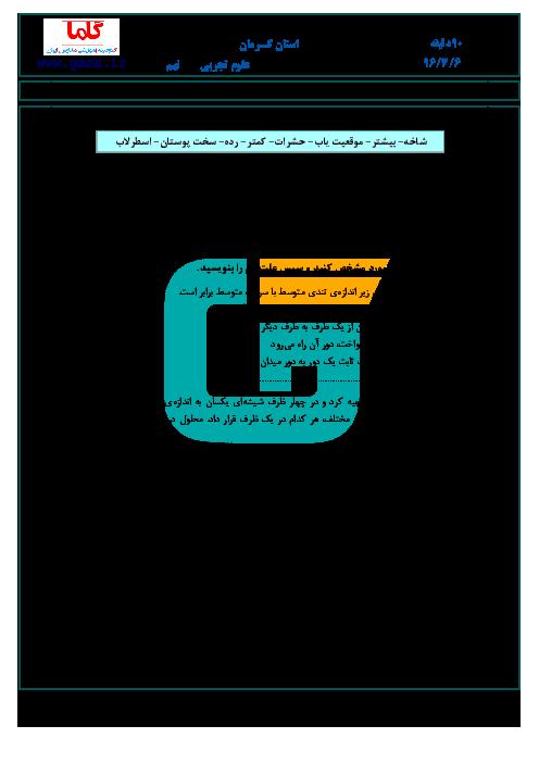 سؤالات و پاسخنامه امتحان هماهنگ استانی نوبت دوم خرداد ماه 96 درس علوم تجربی پایه نهم | استان کرمان
