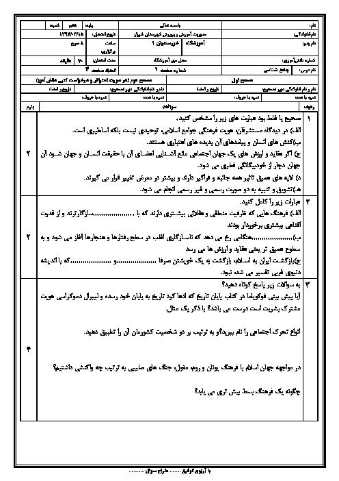 آزمون نوبت دوم جامعه شناسی دهم دبیرستان خورسنديان شیراز | خرداد 1397 + پاسخ